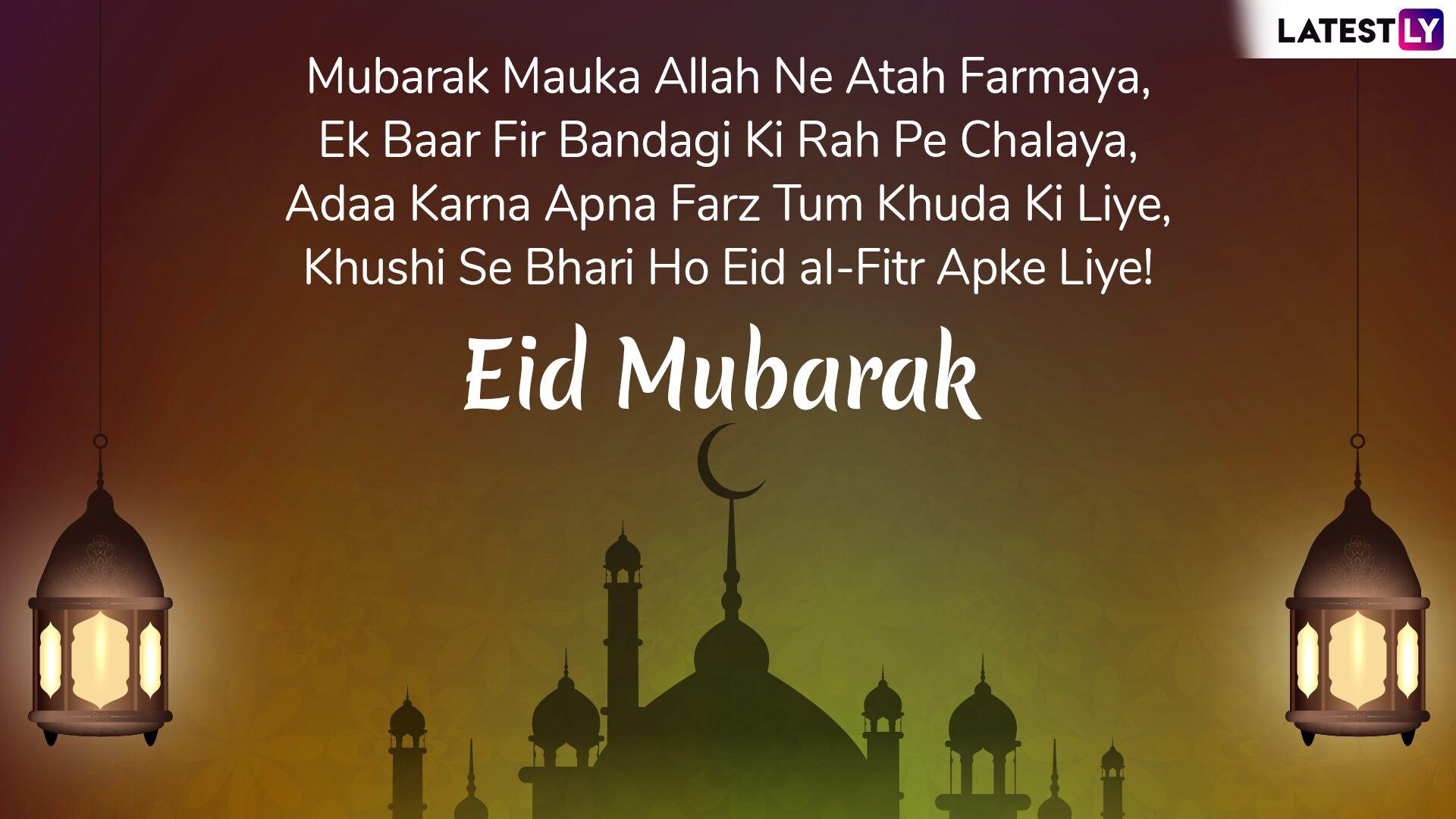 Eid Mubarak Shayari 2019 In Urdu Whatsapp Stickers Eid